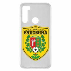Чехол для Xiaomi Redmi Note 8 ФК Буковина Черновцы