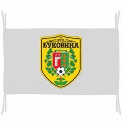 Флаг ФК Буковина Черновцы