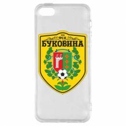 Чехол для iPhone5/5S/SE ФК Буковина Черновцы - FatLine