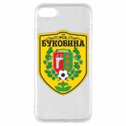 Чехол для iPhone 7 ФК Буковина Черновцы - FatLine