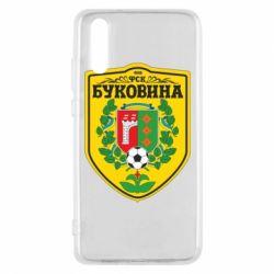 Чехол для Huawei P20 ФК Буковина Черновцы - FatLine