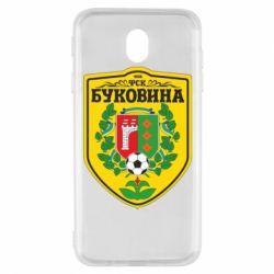Чехол для Samsung J7 2017 ФК Буковина Черновцы - FatLine