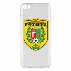 Чехол для Xiaomi Xiaomi Mi5/Mi5 Pro ФК Буковина Черновцы - FatLine