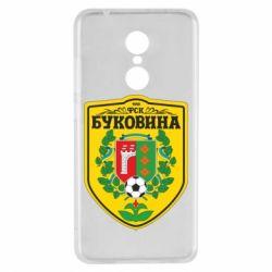 Чехол для Xiaomi Redmi 5 ФК Буковина Черновцы - FatLine