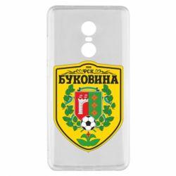 Чехол для Xiaomi Redmi Note 4x ФК Буковина Черновцы - FatLine