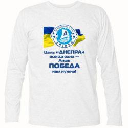 Футболка с длинным рукавом ФК Днепр гимн