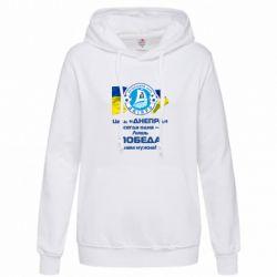 Женская толстовка ФК Днепр гимн