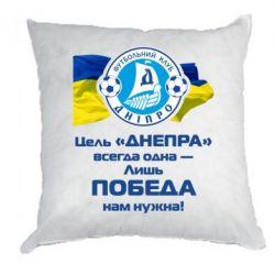 Подушка ФК Днепр гимн