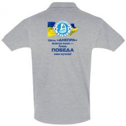 Футболка Поло ФК Днепр гимн
