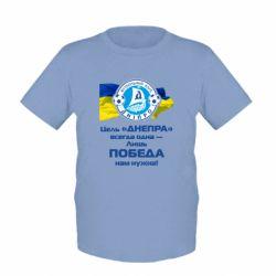 Детская футболка ФК Днепр гимн