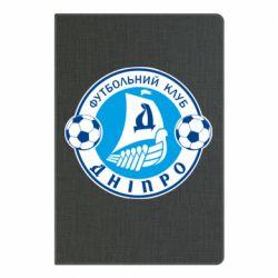 Блокнот А5 ФК Дніпро