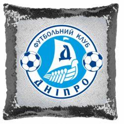 Подушка-хамелеон ФК Дніпро