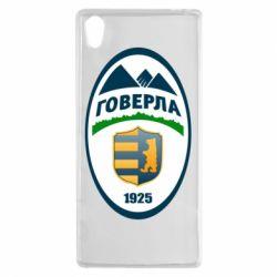 Чехол для Sony Xperia Z5 ФК Говерла Ужгород - FatLine