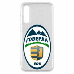 Чехол для Huawei P20 Pro ФК Говерла Ужгород - FatLine