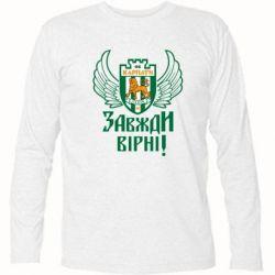 Футболка с длинным рукавом ФК Карпаты Львов_девиз