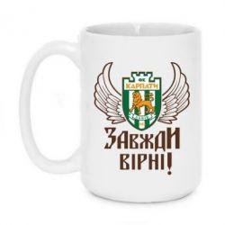 Кружка 420ml ФК Карпаты Львов_девиз
