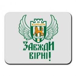 Коврик для мыши ФК Карпаты Львов_девиз