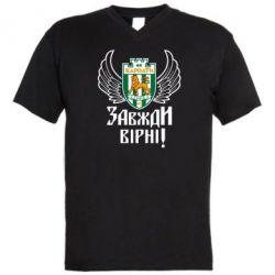 Мужская футболка  с V-образным вырезом ФК Карпаты Львов_девиз