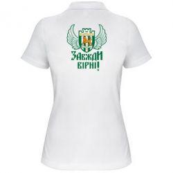 Женская футболка поло ФК Карпаты Львов_девиз
