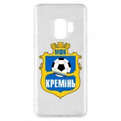 Чехол для Samsung S9 ФК Кремень Кременчуг - FatLine