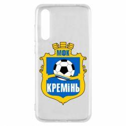 Чехол для Huawei P20 Pro ФК Кремень Кременчуг - FatLine