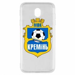 Чехол для Samsung J7 2017 ФК Кремень Кременчуг - FatLine