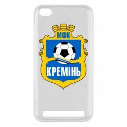 Чехол для Xiaomi Redmi 5a ФК Кремень Кременчуг - FatLine
