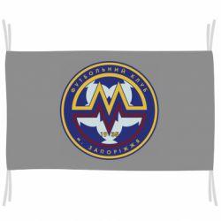 Прапор ФК Металург Запоріжжя