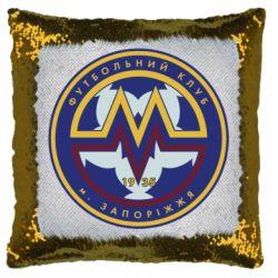 Подушка-хамелеон ФК Металург Запоріжжя