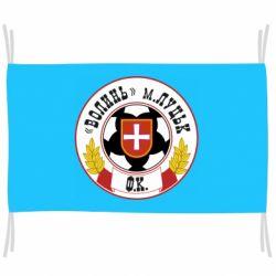 Флаг ФК Волынь Луцк