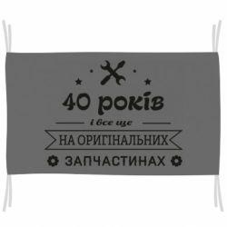 Прапор 40 років на оригінальних запчастинах