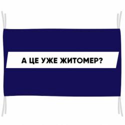 Прапор А Це Уже Житомєр?