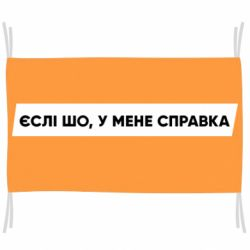 Прапор Еслі Шо, У Мене Справка