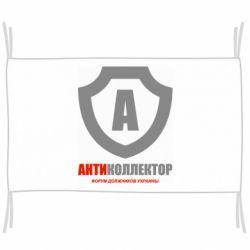 Прапор Форум Антиколлектор Лого Классика