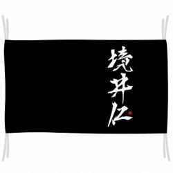 Прапор Ghost Of Tsushima Hieroglyphs