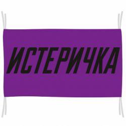 Прапор Истеричка