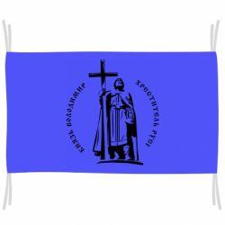 Прапор Київський князь Володимир