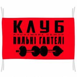 Прапор Клуб Пильні Гантельі