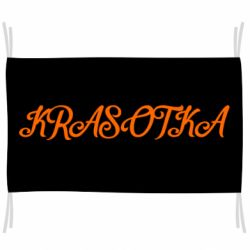 Флаг KRASOTKA