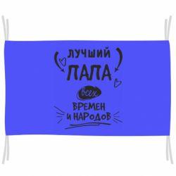 Прапор Найкращий тато всіх часів і народів