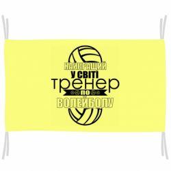 Прапор Найкращий Тренер По Волейболу
