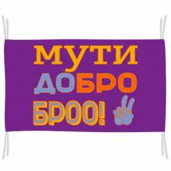 Прапор Мути Добро Броо