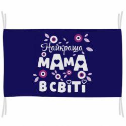 Прапор Найкраща мама в світі