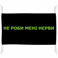 Флаг Не Роби Мені Нєрви