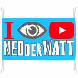 Прапор I Watch NEOdekWATT