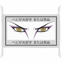 Прапор Orochimaru's eyes