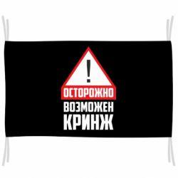 Флаг Осторожно возможен кринж