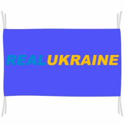Флаг Real Ukraine text