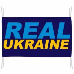 Флаг Real Ukraine
