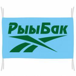 Прапор Reebok РыыБак